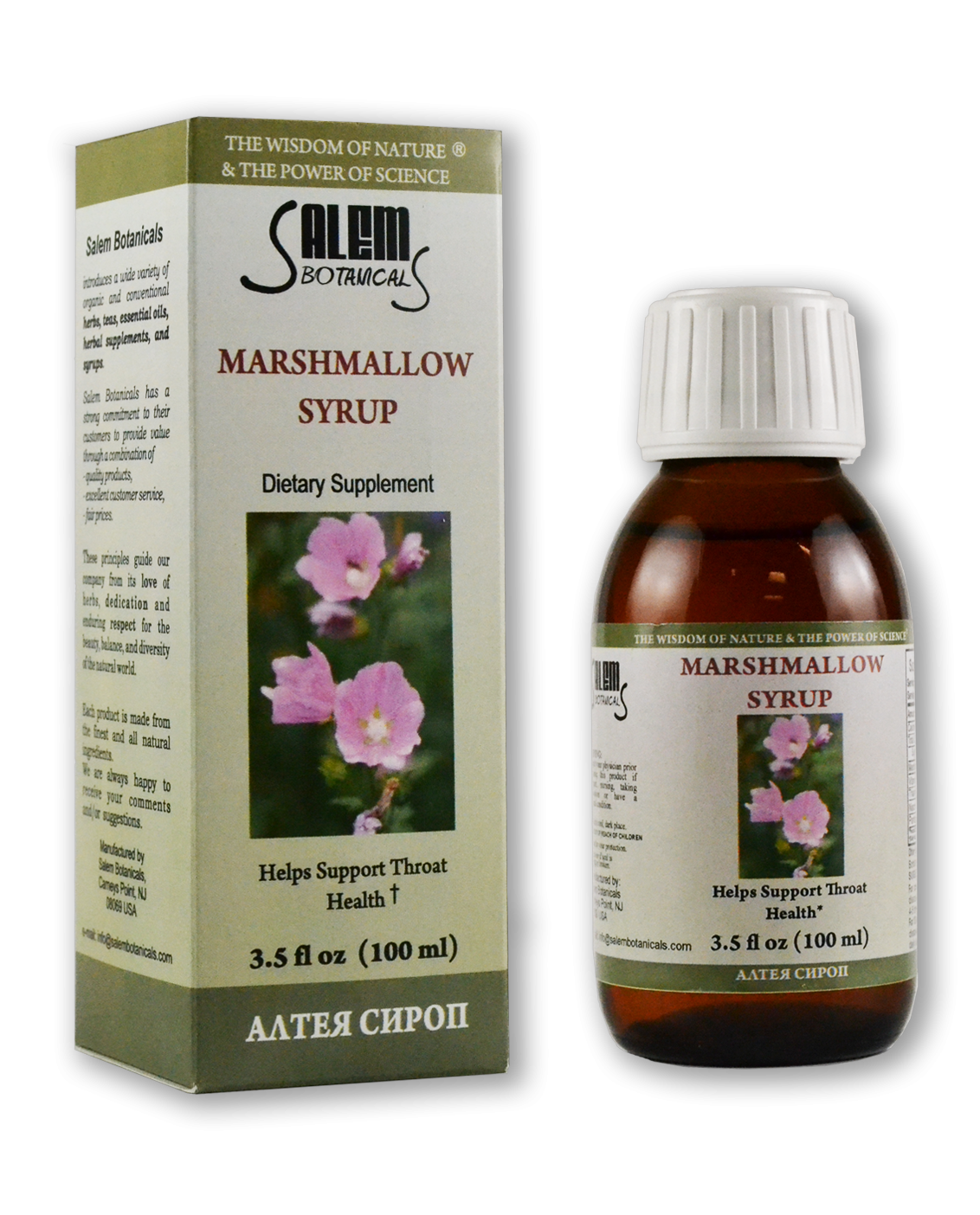 Marshmallow Syrup Herbal Syrups